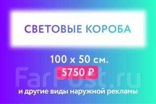 Наружная реклама: световые вывески по лучшим ценам!