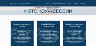 Фотосессии во Владивостоке фотографируем вас в Коуч -сессии