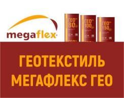 Геотекстиль Мегафлекс ГЕО (TH 80, 100, 150)
