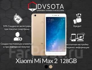 Xiaomi Mi Max 2. Новый, 128 Гб, Желтый, Золотой
