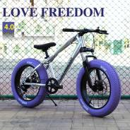 Love Freedom. Под заказ