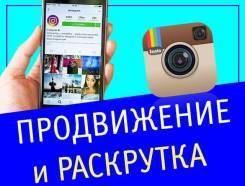 Продвижение Инстаграм, Ведение Инстаграм, Раскрутка Инстаграм