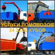 Ломовоз Воронеж, услуги ломовоза в Воронеже