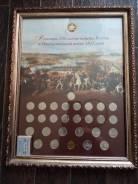 Официальный набор монет 200 лет победы в ОВ 1812 года. Тираж 1000 шт.
