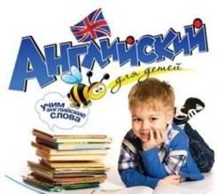 Английский для детей и взрослых