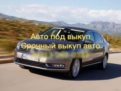 Автомобили под выкуп