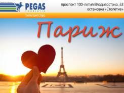 Франция. Париж. Экскурсионный тур. Париж Light