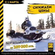 Глобальное снижение цен на снегоходы Stels в Иркутске