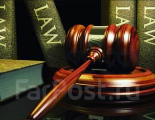 Юридические услуги. Приемлимые Цены!