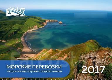 Доставляем грузы морем на Курильские острова(Итуруп, Кунашир, Шикотан)