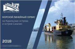 Доставка грузов морем на Курильские острова ( Итуруп Кунашир Шикотан )
