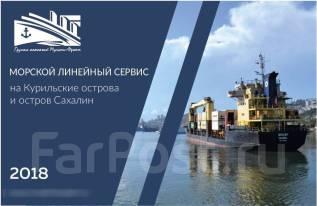 Морские перевозки на Курильские острова (Итуруп, Кунашир, Шикотан)