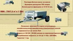RBN750, 2019. Растворо бетононасос, 100,00м.