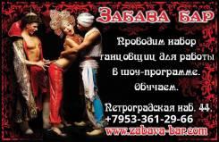 Танцовщица, танцовщик. Улица Петроградская набережная 44