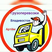 Грузоперевозки до 3т, фургон 17 куб по приморскому краю
