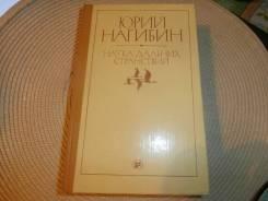 Ю. Нагибин. Наука дальних странствий. 1982