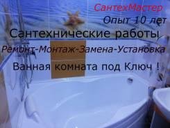 СантехМастер Ремонт-Монтаж-Замена-Установка ! Ванная под ключ !