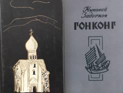 """В. Шукшин """"Рассказы, повести""""; Н. Задорнов """"Гонконг"""""""