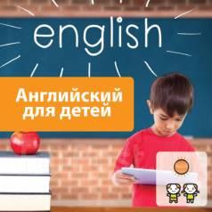 Английский язык для детей от 3-х лет