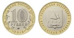 10 рублей 2018 г. Курганская область. Новинка