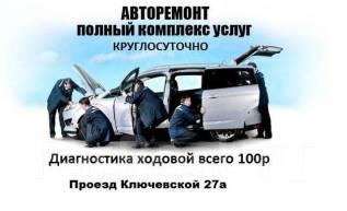 Ремонт ДВС, АКПП, КПП. Автозапчасти