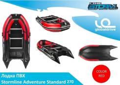 Stormline Adventure Standart. Год: 2018 год, длина 2,70м., двигатель подвесной, бензин