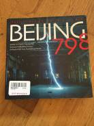 Beijing 798: Reflections On a «Factory» Art
