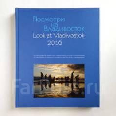 Фотоальбом «Посмотри на Владивосток»-2016 год. Редкое издание.