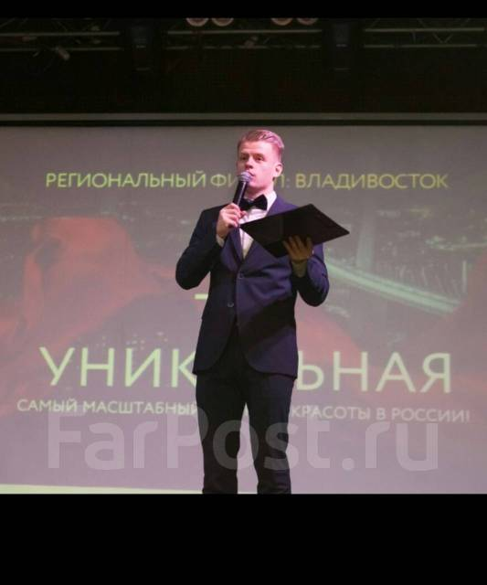 Ведущий Андрей Марро