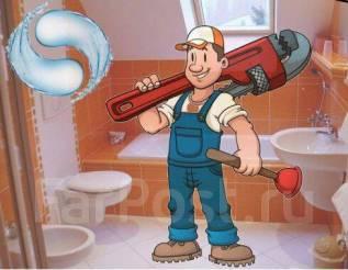 Сантехник, электрик, любые внутренние работы, круглосуточно, без выходных.