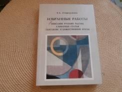 Е. Стародумова. Избранные работы. Описание русских частиц.2011