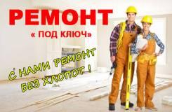 Отделка и ремонт квартир, домов и коттеджей