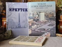Города России : Новосибирск, Иркутск, Омск, Мурманск ( СССР ) 5 книг