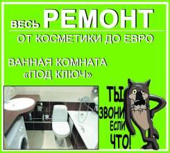 """Комплексный ремонт помещений. Ванная комната """"под ключ""""."""