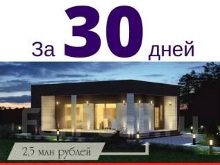 Строим Капитальный Дом за 30-60 дней. Канадская Технология от 16 т/м2