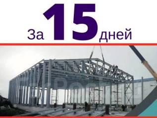 """Строительство """"под ключ"""" складов, цехов, СТО, автомоек и прочих зданий"""