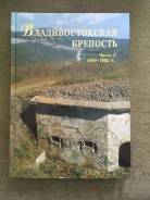 """Книга """"Владивостокская крепость, часть 1,1860-1905гг. """""""