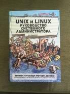 "Книга ""Unix и Linux. Руководство системного администратора"""