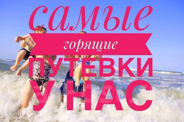 Таиланд. Пхукет. Пляжный отдых. Горящий тур: 22/10, 28/10, 03/11, 10/11 Спешите! Бонус внутри! открой!