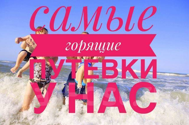 Таиланд. Паттайя. Пляжный отдых. Горящий тур: 05/08 ,11/08, 18/08, 24/08 Бонус внутри! открой