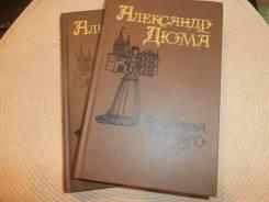Александр Дюма. Королева Марго. В 2-х тт. 1992