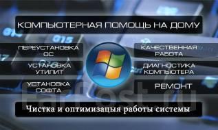 Установка Windows. ОС. Антивирусов. Программ. Удаление вирусов. Выезд!