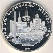 Серебро! СССР. 5 рублей 1977 г. Киев. Олимпийские игры в Москве 1980.