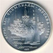 Серебро! СССР. 5 рублей 1977 г. Таллин. Олимпийские игры в Москве 1980