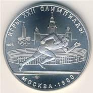Серебро! СССР. 5 рублей 1978 г. Бег. Олимпийские игры в Москве 1980. U