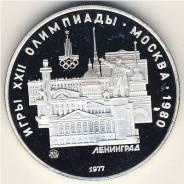 Серебро! СССР. 5 рублей 1977 г. Ленинград. Олимпийские игры в Москве 1
