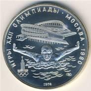 Серебро! СССР. 5 рублей 1978 г. Плавание. Олимпийские игры в Москве 19