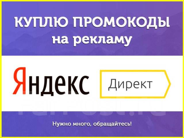 Реклама банков в яндекс директ