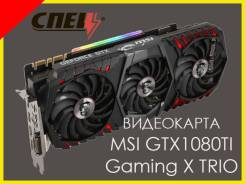 Видеокарта MSI GTX1080TI Gaming X TRIO. Гарантия. Рассрочка. Под заказ