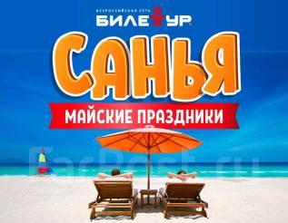 Санья. Пляжный отдых. Майские праздники на пляжах Санья! Два вылета в неделю